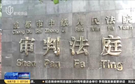 四川成都:川师大杀人案被告滕某被判死缓