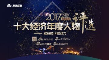 2017西部十大经济年度人物评选启动