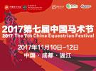 2017第七届中国马术节即将启幕