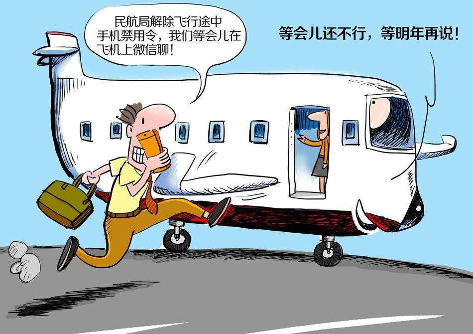 坐飞机可玩手机了?最快要等到明年