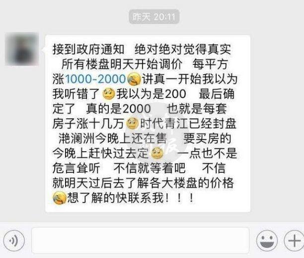 网上造谣乐山房价暴涨 中介店长被拘5天
