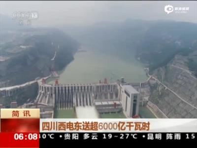 四川西电东送超6000亿千瓦时