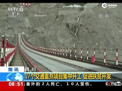 四川17个交通重点项目集中开工