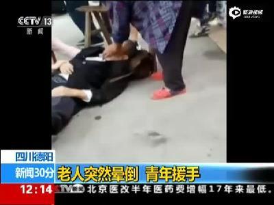 四川德阳老人街头突然晕倒 3名青年伸出援手