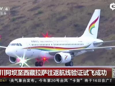 四川阿坝至西藏拉萨往返航线验证试飞成功