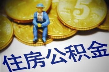 12月起 资阳公积金单笔最高贷45万提取贷款二选一