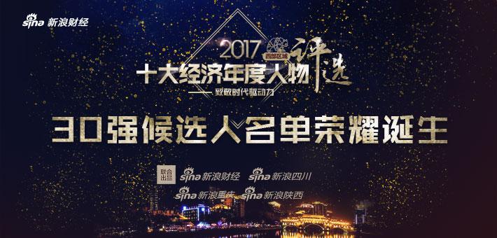 2017西部十大经济年度人物30强出炉