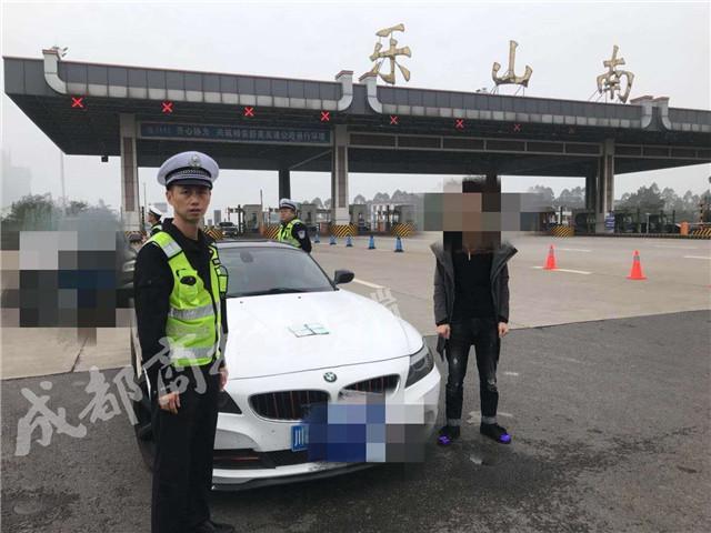 乐山男冒用胞弟名字办假驾驶证 开宝马出高速就被拦