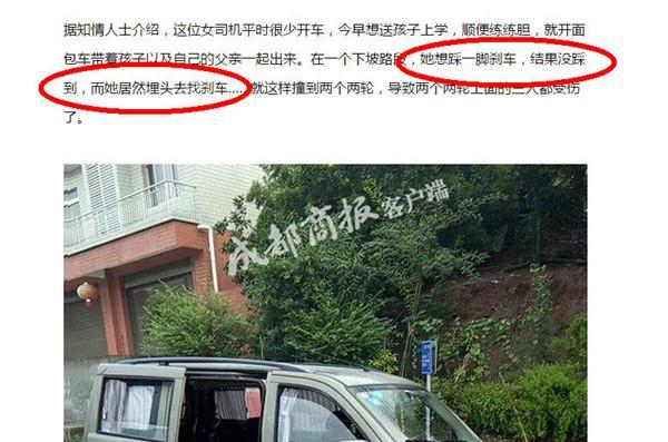 自贡女司机低头找刹车撞伤2人 交警:对距离估计不当
