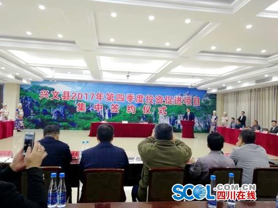 宜宾兴文县四季度签约13个项目 近六成为旅游项目