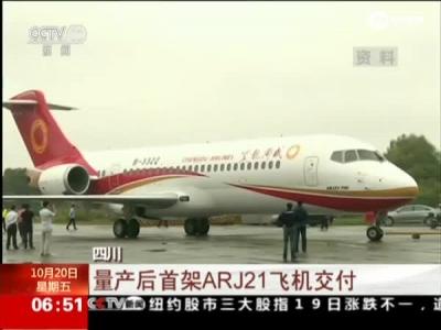 四川:量产后首架ARJ21飞机交付