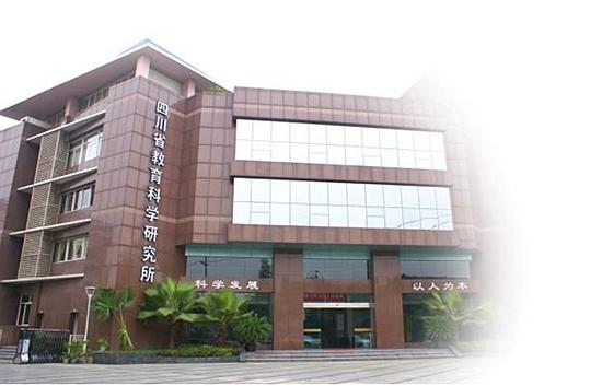 省教科所更名为四川省教育科学研究院