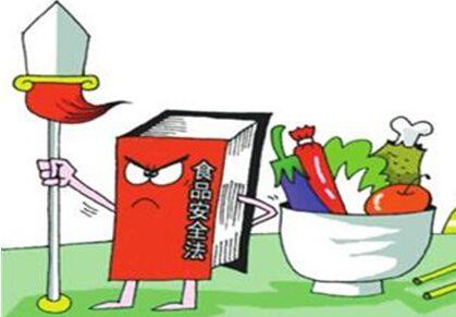 广元:发生食品安全事件 须在两小时内上报