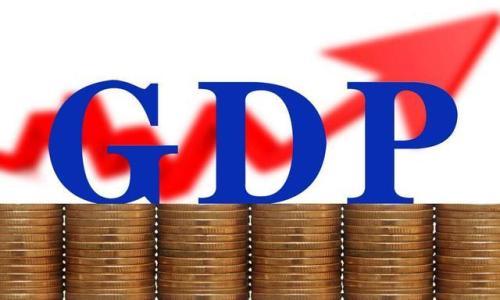前三季度南充GDP达1371.94亿元 列全省第5位