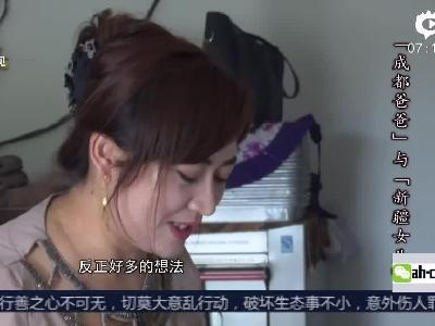 成都爸爸与新疆女儿的感人故事