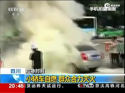 四川小轿车自燃 危急时刻群众合力灭火