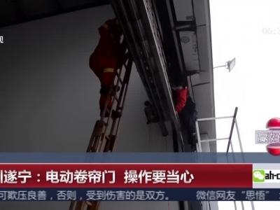 四川遂宁:电动卷帘门  操作要当心