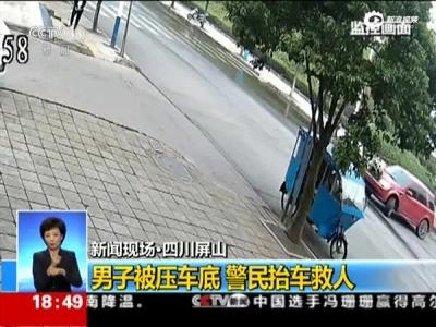 宜宾男子被压车底 警民抬车救人