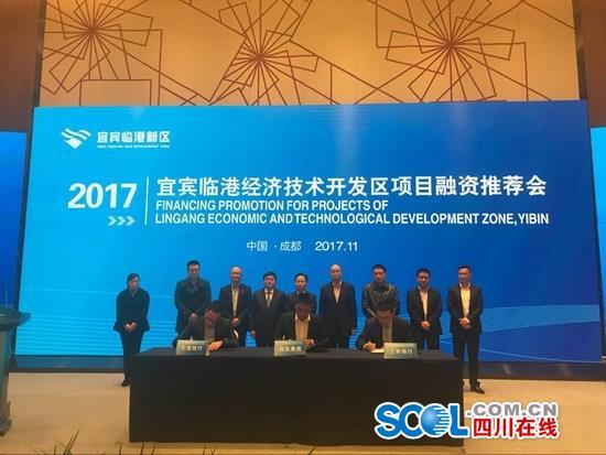 宜宾临港开发区签约5个投融资项目 金额215亿元