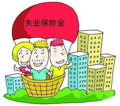 四川上调失业保险金标准 最高每月可领1200元