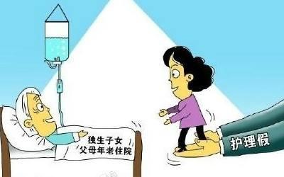 四川:独生子女带薪护理假最长可望休7天