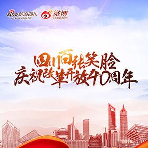 四川百张笑脸 庆祝改革开放40周年