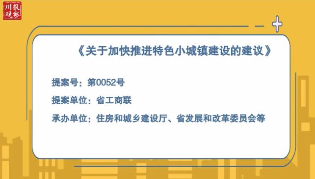 四川省政协重点提案办理情况首次原文公开