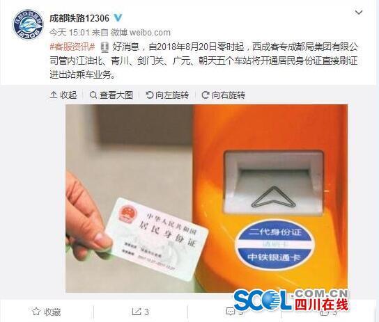 下周起广元人可以直接刷身份证进火车站