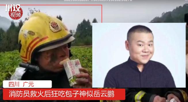 广元消防员救火后狂吃包子神似小岳岳 网友:辛苦了