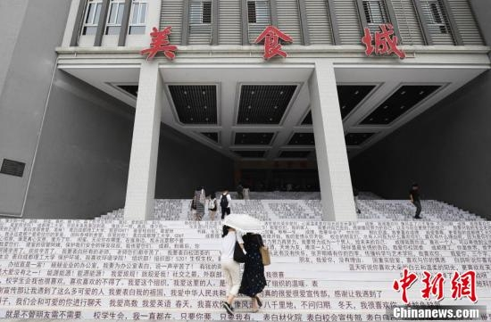 四川高校情话阶梯走红 贴满学生表白心里话