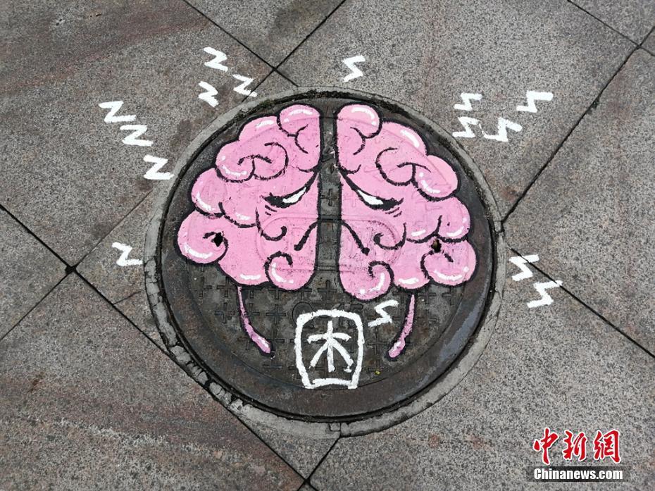 """成都医学院学生手绘人体器官为井盖""""换装"""""""