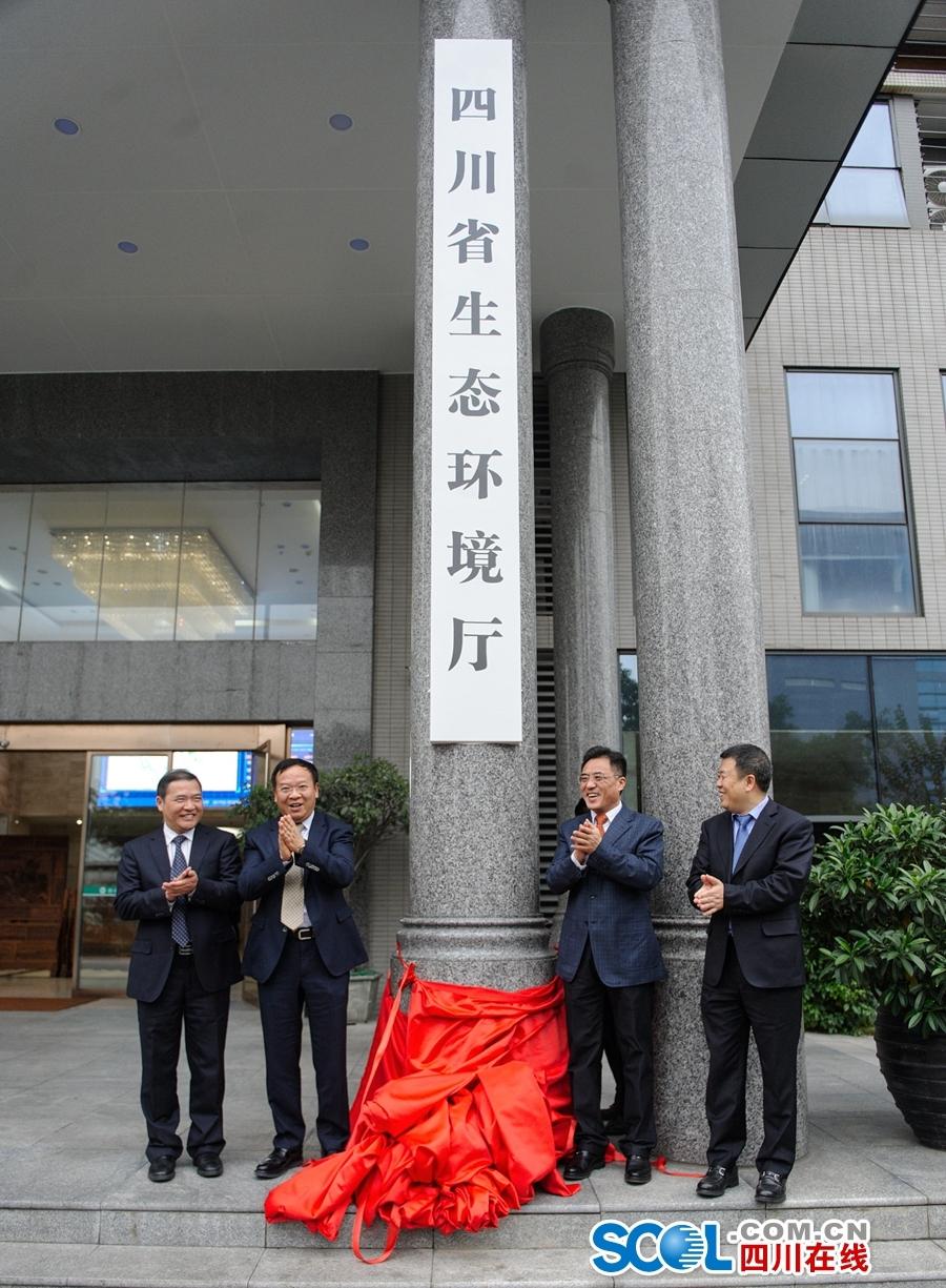 关注四川机构改革丨新组建部门陆续挂牌亮相 新牌子都长啥样?