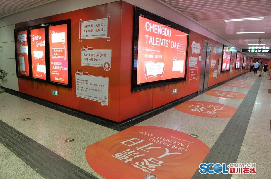 爱上成都的理由!成都11个地铁站现蓉漂印象墙