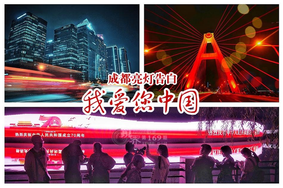 成都亮灯告白:我爱您中国