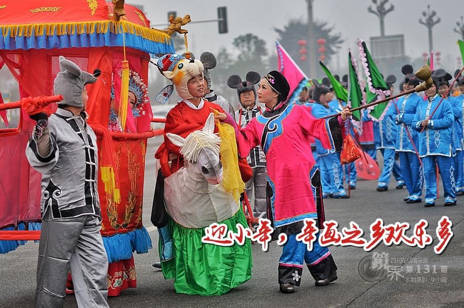绵竹年画节开幕 再现现实版《迎春图》