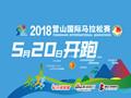 2018营山国际马拉松赛