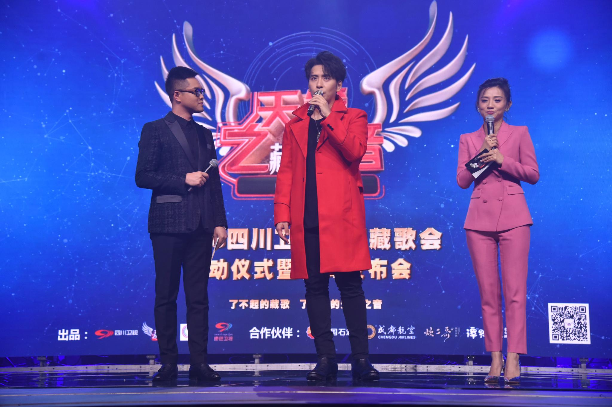 四川卫视《中国藏歌会》华丽回归 谭伊哲担任音乐总监