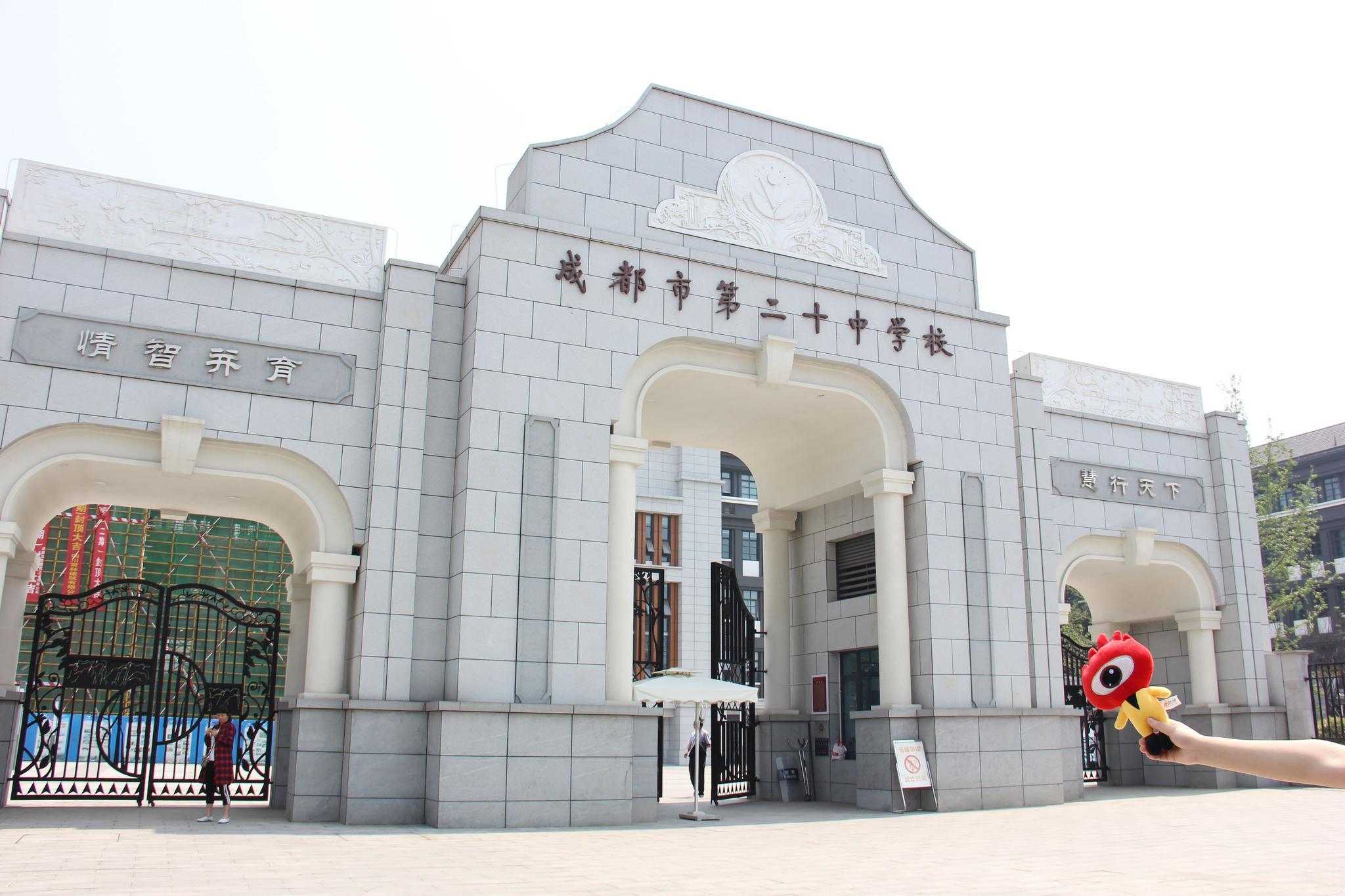 """小浪探校丨老牌""""国重""""raybet电竞竞猜app20中"""