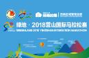 绿地·2018营山国际马拉松赛