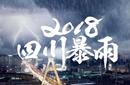 6月起,四川多地持续暴雨,请谨慎出行!