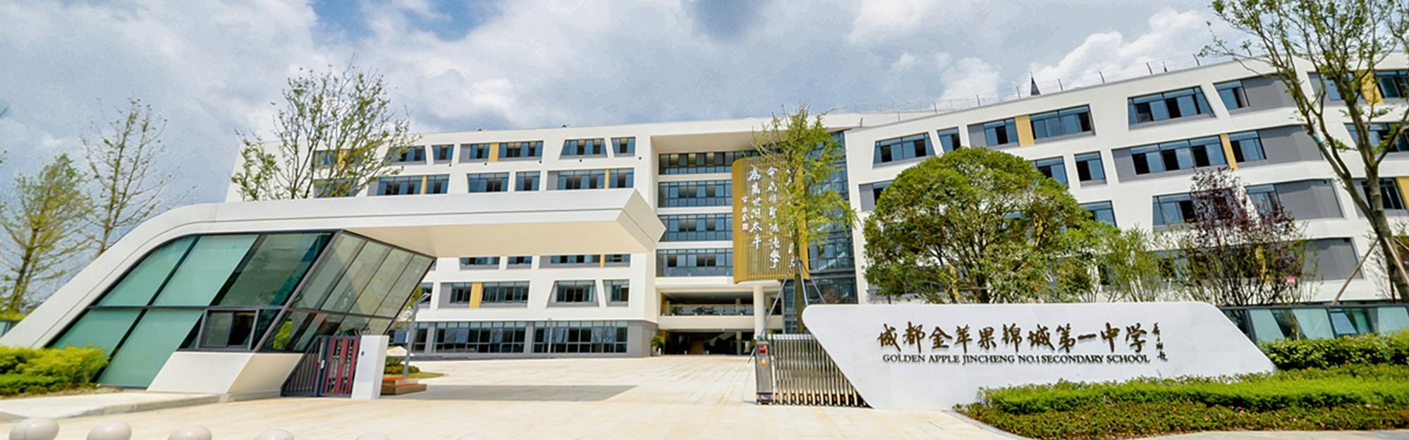 金苹果锦城第一中学国际特色课程