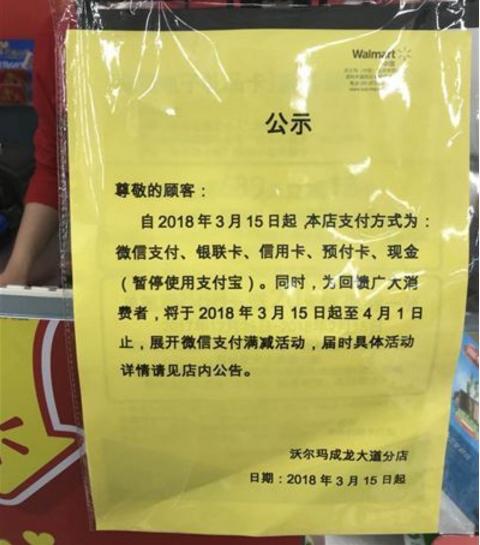 新零售大战火药味浓 沃尔玛成都门店暂停使用支付宝