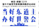 """世警会到温江赛区 看警察消防员的""""世界杯"""""""