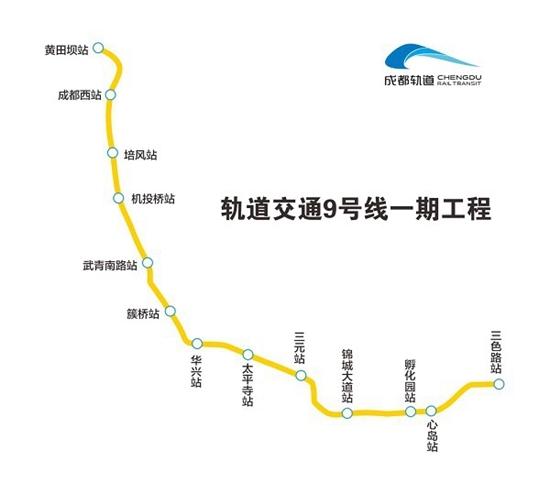 高难度线路心脏搭桥 成都地铁9号线一期成功穿越成贵高铁隧道