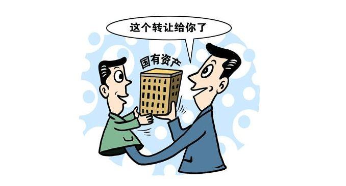 四川出台企业国有产权交易新规 明确五大类别交易
