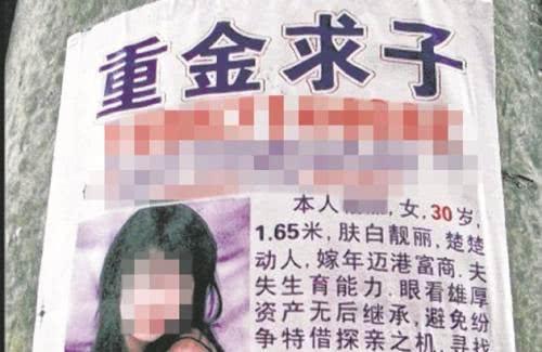 女子手机信息被恶作剧写上重金求子 民警:此行为已触犯法律