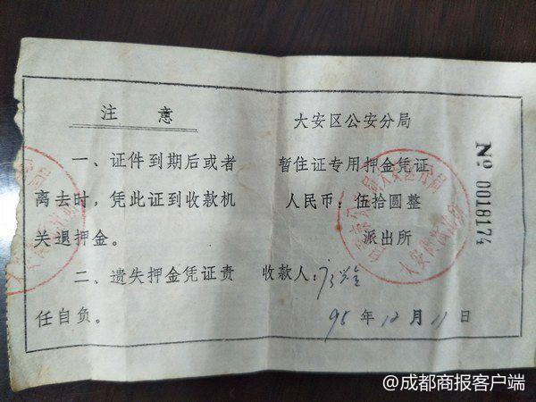 自贡女子翻出23年前暂住证押金条 派出所核对无误退还
