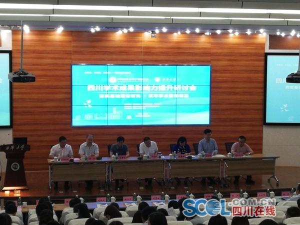 四川将发布社会科学发展研究报告蓝皮书 每两年发布一次
