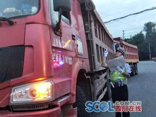 成都交警夜晚出动整治运渣车 重点路口视频监控巡查