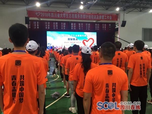 四川1200余名西部计划志愿者出征 近三成将到45个深贫县